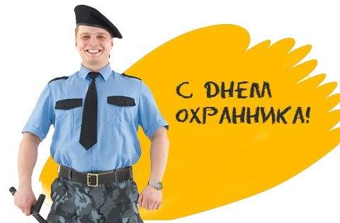 С днем рождения поздравления охраннику